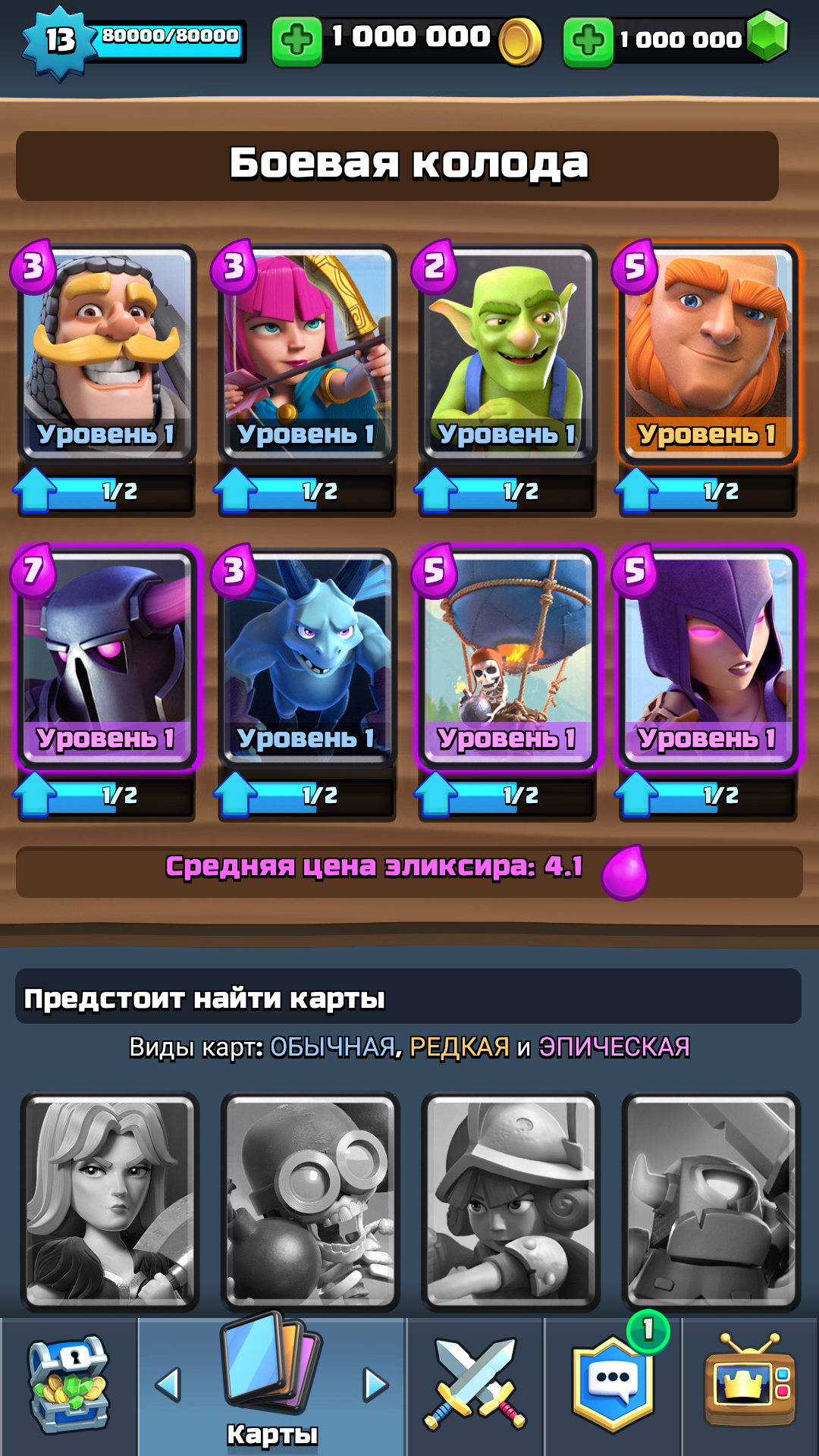 Royale Retro - Deck