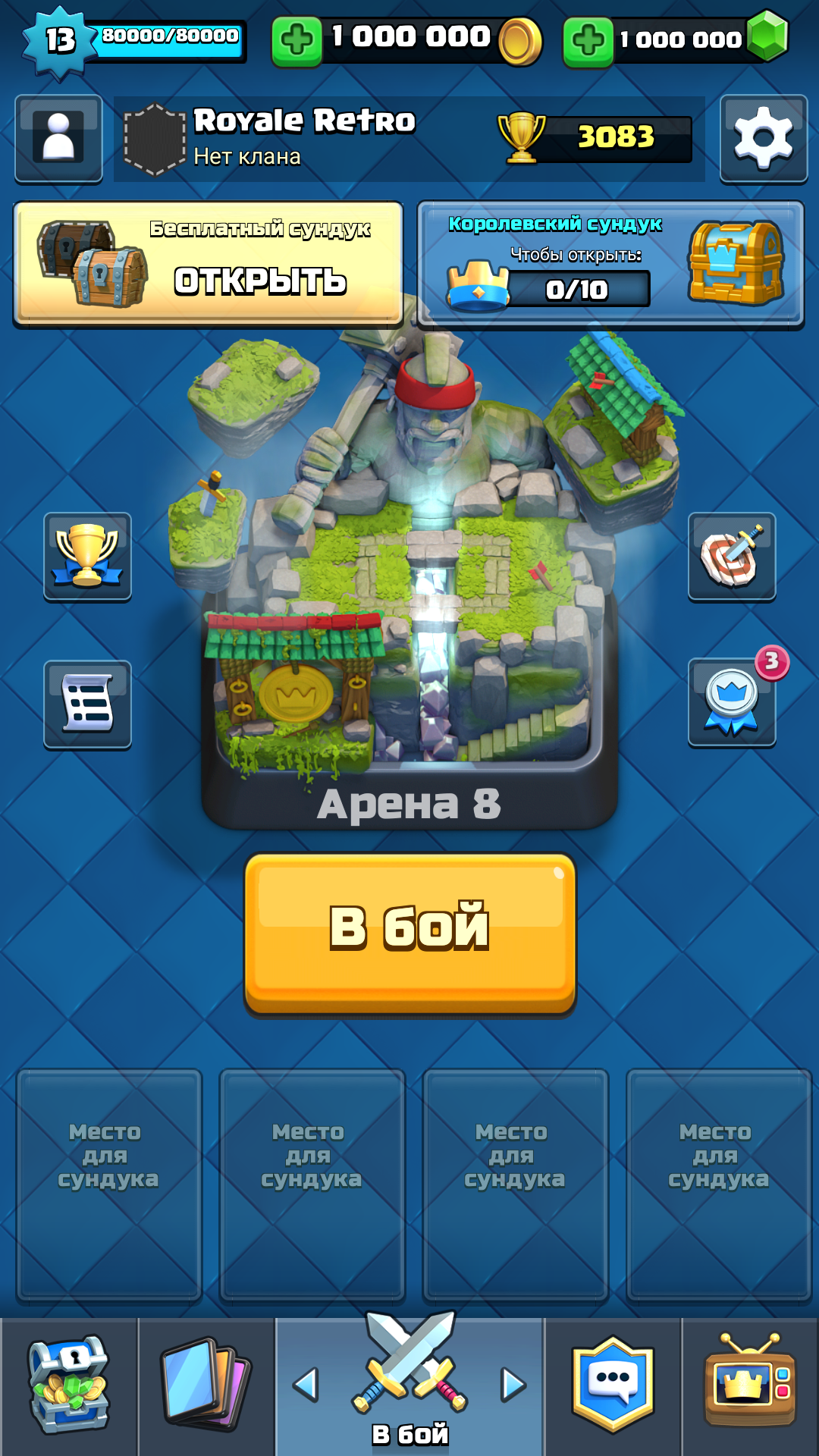 Royale Retro - arena